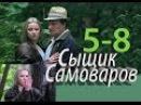 Женский Детектив Сериал,СЫЩИК САМОВАРОВ серии 5-8,отличный фильм,Комедия,А.Казак ...