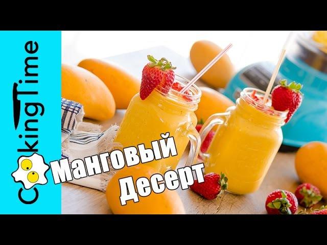 МАНГОВЫЙ ДЕСЕРТ - КОКТЕЙЛЬ из МАНГО и Йогурта / манговый десерт / рецепт смузи жажденет