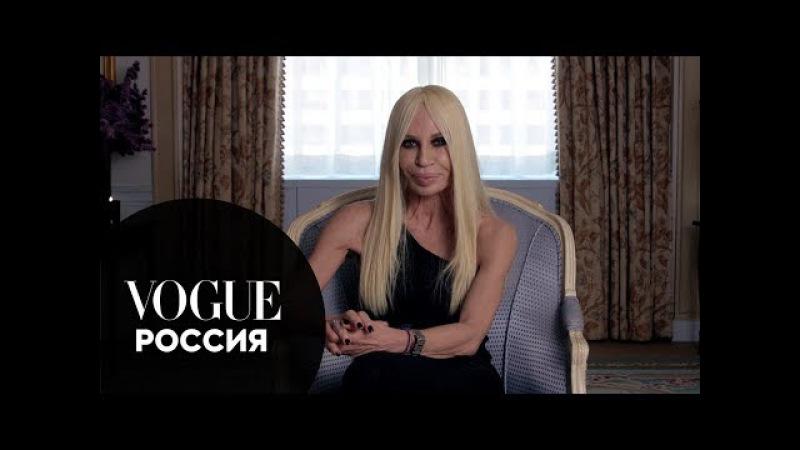 Голоса моды: Донателла Версаче