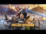 Гнездо дракона / Dragon Nest: Warriors Dawn (2014) #мультфилм, #фентези, #приключение, #понедельник,#кинопоиск, #фильмы, #топ