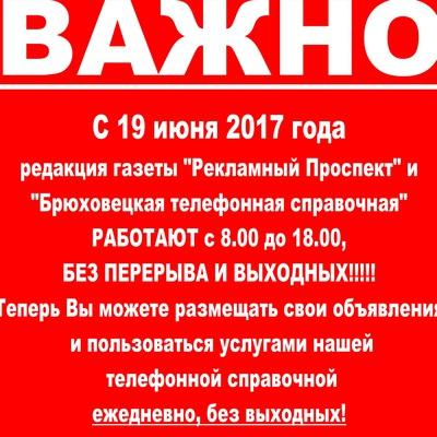 Брюховецкая Справочная
