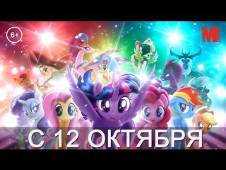 Дублированный трейлер фильма My Little Pony в кино