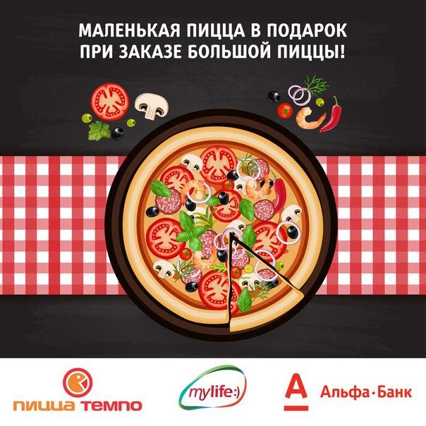 Пицца в подарок для держателей бонусной карточки Alfa-life📱 Отправьт