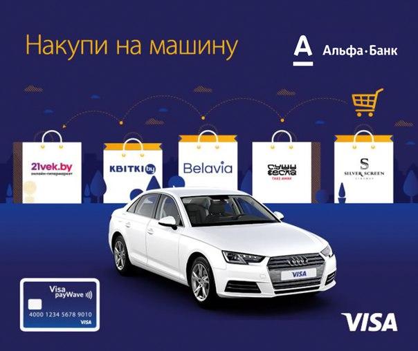 Рассчитывайтесь картой Visa до 15 мая 2017 г. на сайтах http://silvers