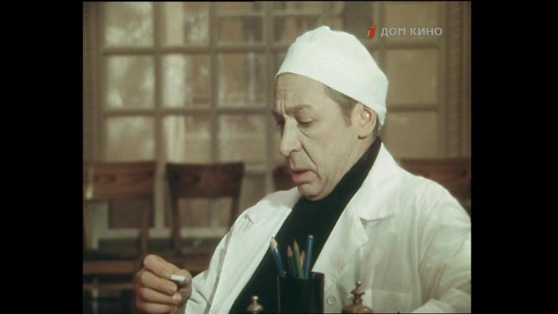Дни хирурга Мишкина. (1976. Серия 2).