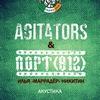 Agitators & ПОРТ(812)