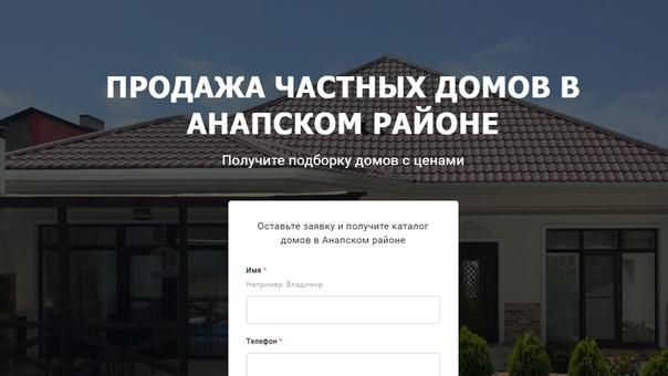 Настройка Яндекс. Директ для Продажи домов
