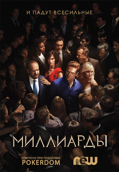 Миллиарды 1-2 сезон 1-12 серия NewStudio | Billions