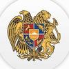 Министерство финансов Республики Армения