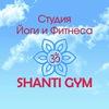 Yoga&Fitness Studio SHANTI GYM🕉 Элиста