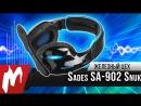 По вашим заявкам гарнитура за 2500 рублей – Sades SA-902 Snuk – Железный цех – Игромания