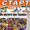 """Спортивная газета """"СТАРТ"""""""