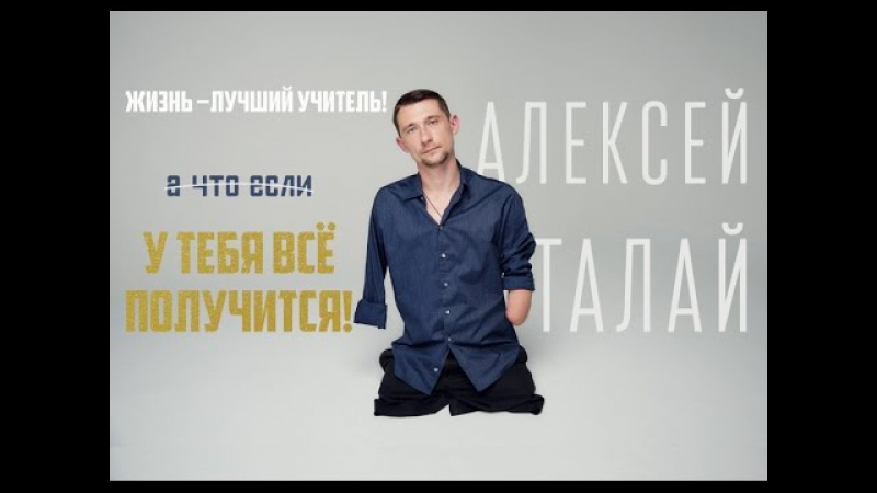 Алексей Талай. Жизнь без ограничений