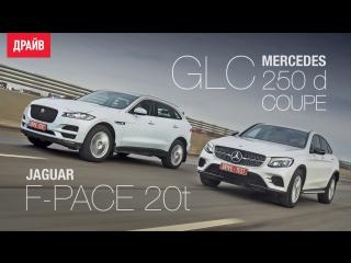 Mercedes GLC Coupe и Jaguar F-Pace тест-драйв