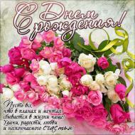 С Днем рождения Розы Поздравления