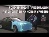 Ford выводит презентации автомобилей на новый уровень