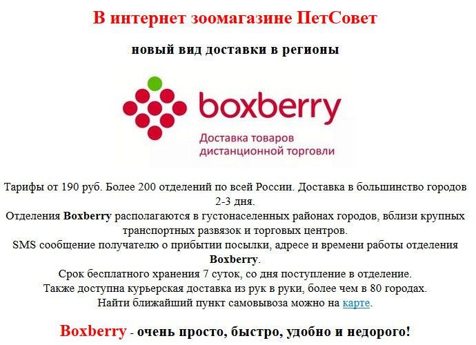 ПетСовет - зоотовары с доставкой по России, акции, скидки AVfGiy4nTzQ