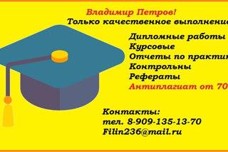 Написание контрольных курсовых работ КИРОВ ВКонтакте Основной альбом