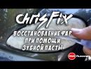 ChrisFix: Headlight Restoration using Toothpaste [BMIRussian]