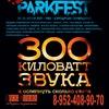 Автобусный тур из Удмуртии на PARKFEST 2017