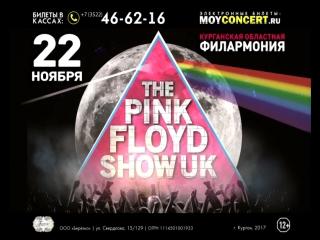 THE PINK FLOYD SHOW UK - 22 ноября, Курган, Филармония