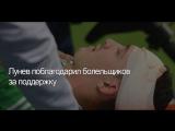 Вратарь Сборной России Андрей Лунёв поблагодарил болельщиков за поддержку!