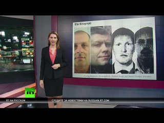 Британская газета обвинила Кремль в подготовке покушения