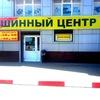 Шинный центр (ОШЦ)