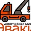 """Федеральная диспетчерская служба """"Эваки"""""""