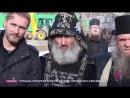 Духовник Поклонской — убийца, рейдер и сектант