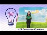 Визитка участницы конкурса Королевы Бизнеса - Елизаветы Санаевой