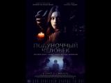 официальный трейлер  Полуночный человек (2017)