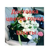 Цветы в шахтах купить где купить цветы дешево в москве рижский рынок