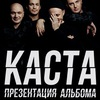 03.12.2017 группа КАСТА в Ижевске | Паб Пинта