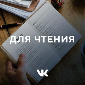 Для чтения