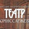 Театр им.В.Ф. Комиссаржевской