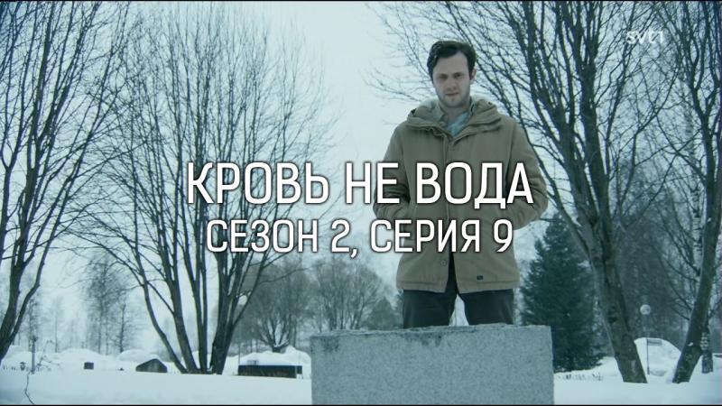КРОВЬ НЕ ВОДА / СЕЗОН 2, СЕРИЯ 9