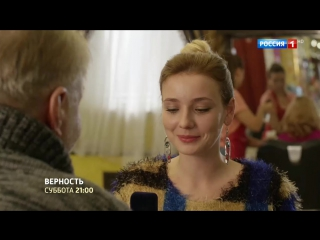 Верность / Анонс / Премьера 18.02.2017 / KINOFRUKT.CLUB