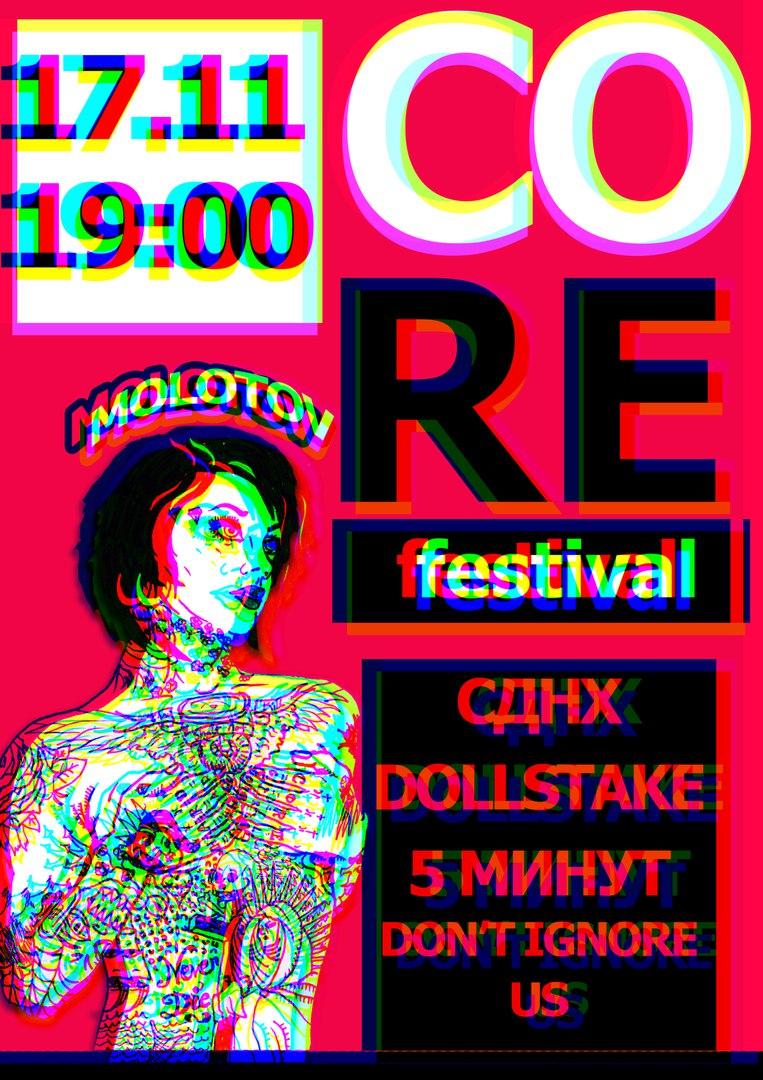 Афиша Тамбов 17/11 CORE FEST VOL.1
