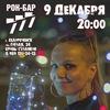 """9 декабря """"Маша и Медведи""""(Мск) в рок-баре """"777"""""""