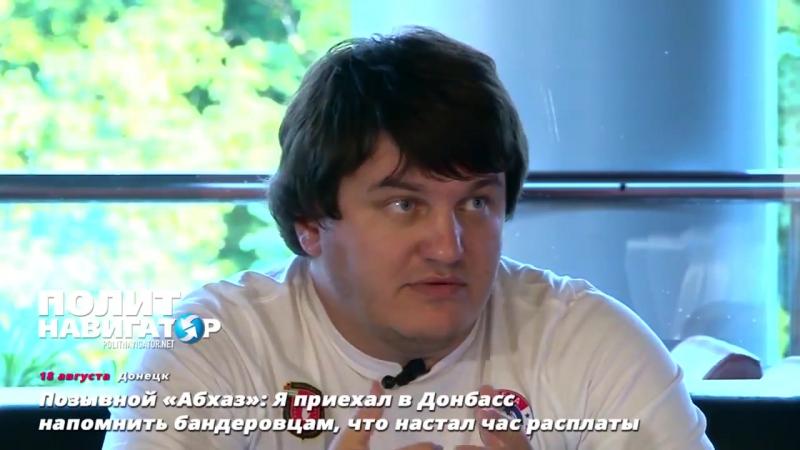 Я приехал в Донбасс напомнить бандеровцам что настал час расплаты