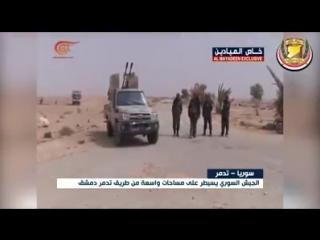 Встреча корреспондента телеканала Аль-Маядин со спецназом сил