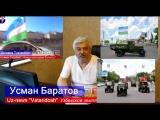 Азиз Ватандошлар ва Узбекистонни дустлари! 2017йил 27 август куни, Узбекистон республикасини Мустакиллик кунига багишлаб, Москва