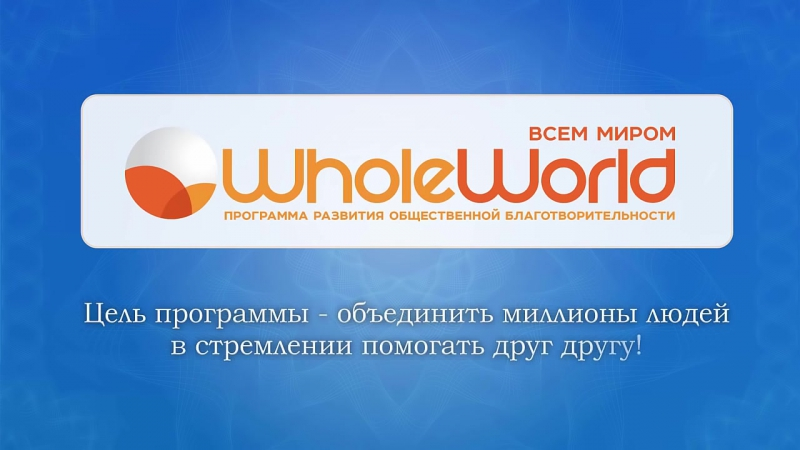WHOLE WORLD КАК ЭТО РАБОТАЕТ stepan28rus.WholeWorld.ws Мой скайп stepan28region