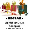 Кованые изделия Волгоград - Оригинальные подарки