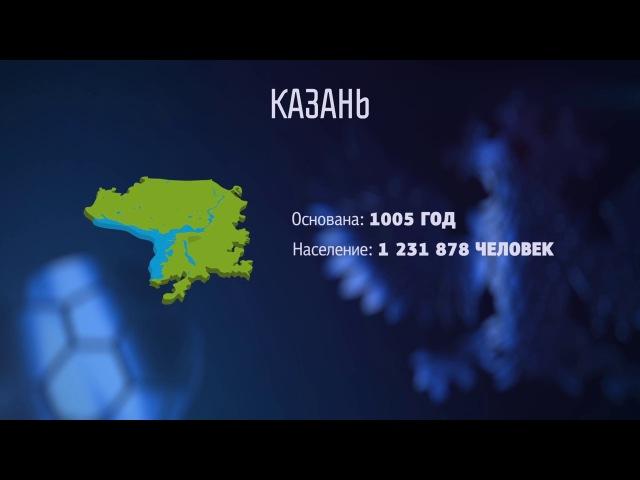 РФС ТВ: Казань примет Кубок Конфедераций FIFA