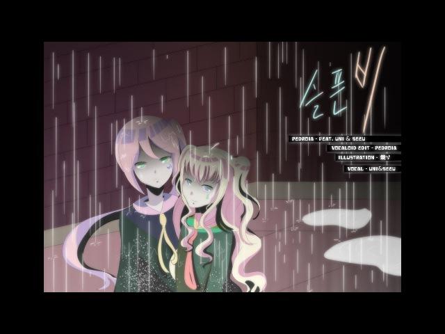 [VOCALOID UNI & SeeU ORIGINAL] 슬픈 비