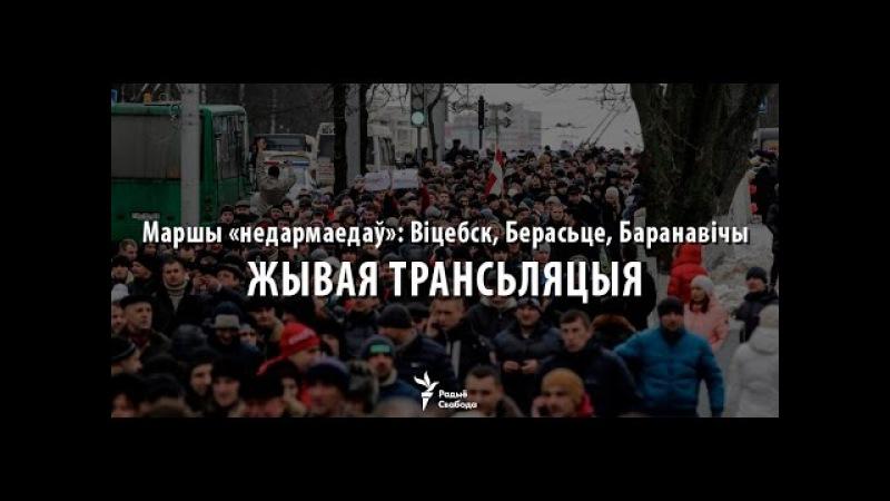 Маршы недармаедаў Віцебск Берасьце Баранавічы УЖЫВУЮ Марши нетунеядцев