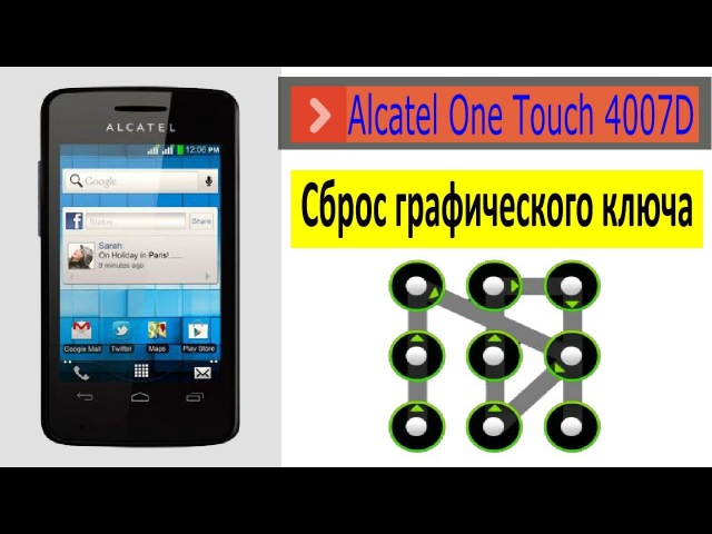 Alcatel One Touch 4007D Hard Reset ⁄ Сброс графического ключа