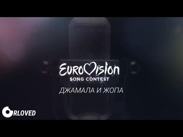 Джамала и задница | Jamala ass | EUROVISION 2017